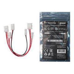 Коннектор гибкий для светодиодной ленты 5050 и 2835/120SMD Gauss (3 шт) 251204000