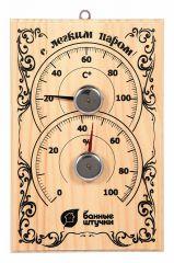 Банные штучки Термометр с гигрометром (23x13x3.5 см) 18010