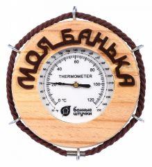 Банные штучки Термометр (20x14x4 см) 18053